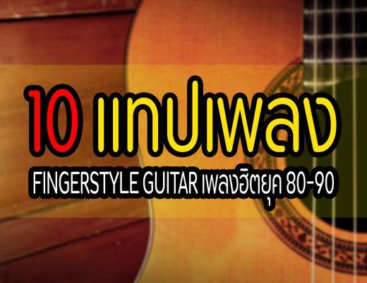 10 แทปเพลง Fingerstyle Guitar เพลงฮิตยุค 80-90