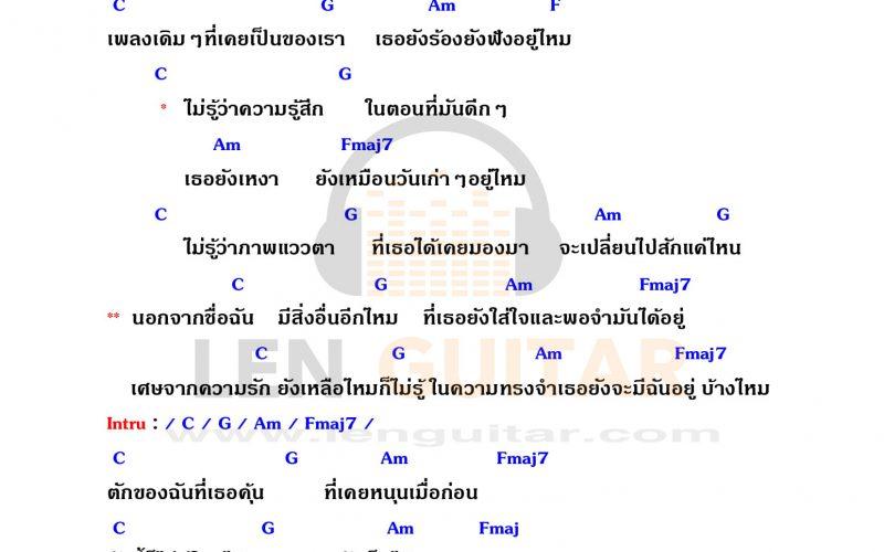 คอร์ดเพลง-นอกจากชื่อฉัน-Act-Art-คอร์ดเพลงง่ายๆ